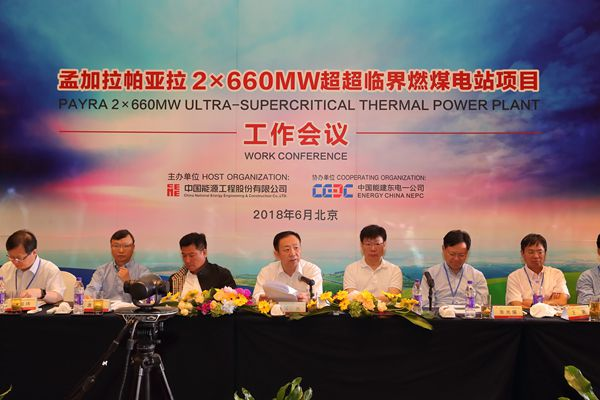 Cai Ming Attending the Working Conference in Beijing of the
